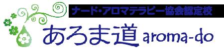 NARD JAPAN認定校| あろま道(アロマドウ)〜アロマテラピー教室〜東京立川【ナード・アロマテラピー協会認定校】,アロマ,スクール